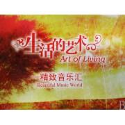 CD生活的艺术精致音乐汇(20碟装)