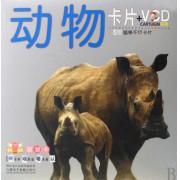 VCD动物卡片