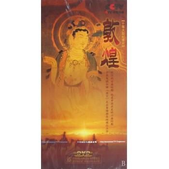 DVD敦煌(5碟装)