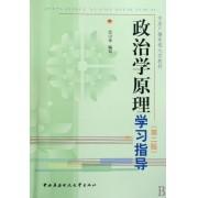 政治学原理学习指导(第2版中央广播电视大学教材)