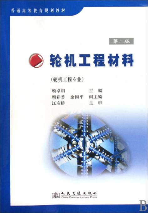 轮机工程材料(轮机工程专业第2版普通高等教育规划教材)