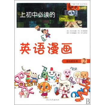 上初中必读的英语漫画(2)/大能力学习丛书