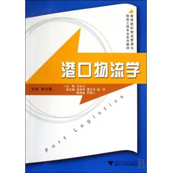 港口物流学(高等院校物流管理与物流工程专业系列教材)