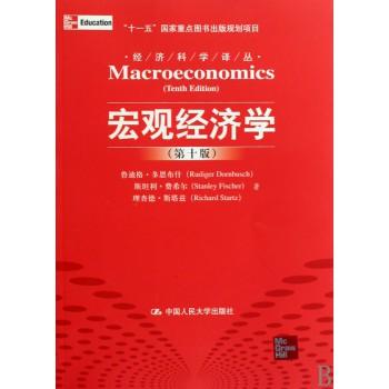 宏观经济学(**0版)/经济科学译丛
