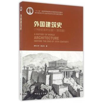 外国建筑史(19世纪末叶以前第4版高校建筑学专业指导委员会规划推荐教材)
