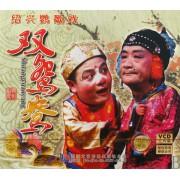 VCD绍兴鹦歌戏双鸳鸯(3碟装)