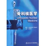 骨科核医学(精)