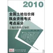 土地估价相关知识(2010全国土地估价师执业资格考试考点采分)