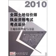 土地估价理论与方法(2010全国土地估价师执业资格考试考点采分)