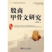 殷商甲骨文研究/黄河文明的历史变迁
