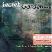 CD神秘园之歌