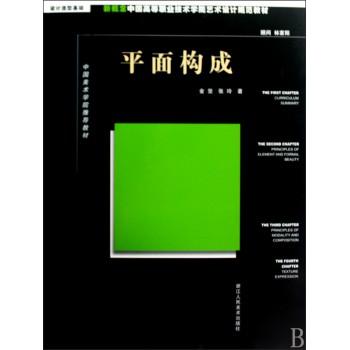 平面构成(新概念中国高等职业技术学院艺术设计规范教材)