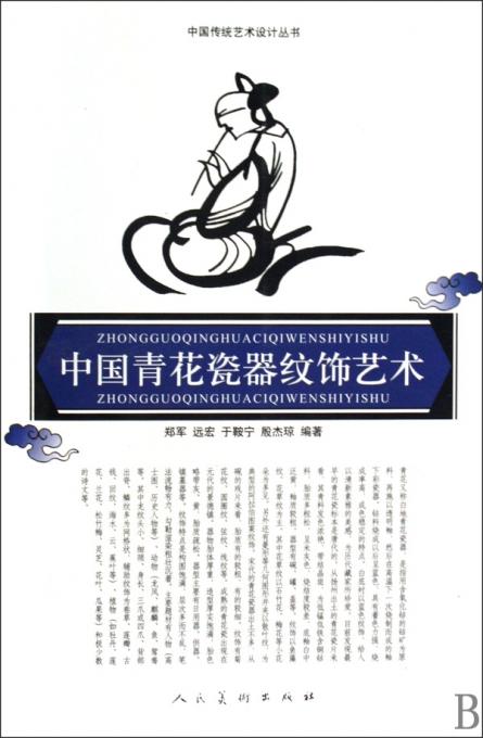中国青花瓷器纹饰艺术/中国传统艺术设计丛书