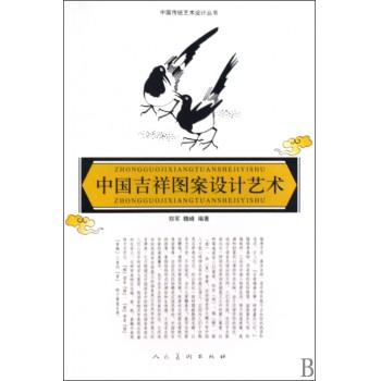 中国吉祥图案设计艺术/中国传统艺术设计丛书