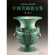 中国青铜器全集(夏商1)(精)/中国美术分类全集