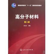 高分子材料(第2版普通高等教育十一五国家级规划教材)