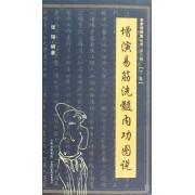 增演易筋洗髓内功图说(下)/老拳谱辑集丛书
