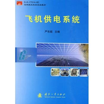 飞机供电系统(d-k-yt014-0d空军航空机务系统教材)