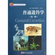 普通遗传学(第2版)