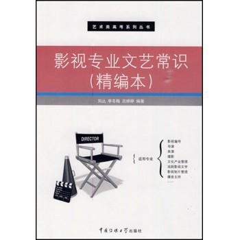 影视专业文艺常识(精编本)/艺术类高考系列丛书
