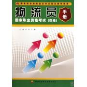 物流员国家职业资格考试手册(4级)
