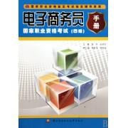 电子商务员国家职业资格考试手册(4级)