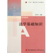 法学基础知识(中央广播电视大学教材)