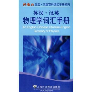 英汉汉英物理学词汇手册/外教社英汉汉英百科词汇手册系列