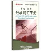 英汉汉英数学词汇手册/外教社英汉汉英百科词汇手册系列