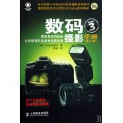 数码摄影手册(第3卷2009)