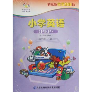 CD-R PEP小学英语<4年级下册>(4碟装)