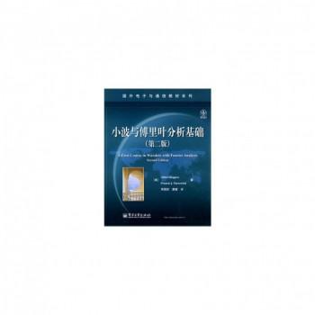 小波与傅里叶分析基础(第2版)/国外电子与通信教材系列