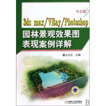 中文版3ds max\VRay\Photoshop园林景观效果图表现案例详解(附光盘)