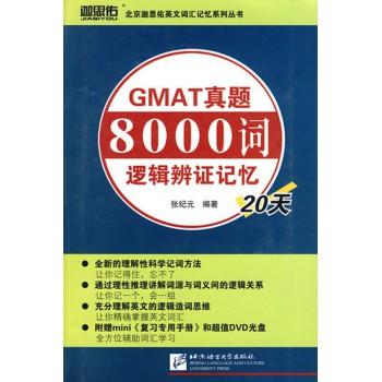 GMAT真题8000词逻辑辨证记忆20天(附光盘)/北京迦思佑英文词汇记忆系列丛书