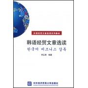 韩语经贸文章选读(外语经贸文章选读系列教材)