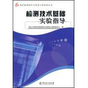 检测技术基础实验指导/现代检测技术与质量工程实验丛书