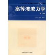 高等渗流力学(第2版中国科学技术大学精品教材)