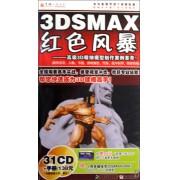 CD-R3DSMAX红色风暴(31碟附书)