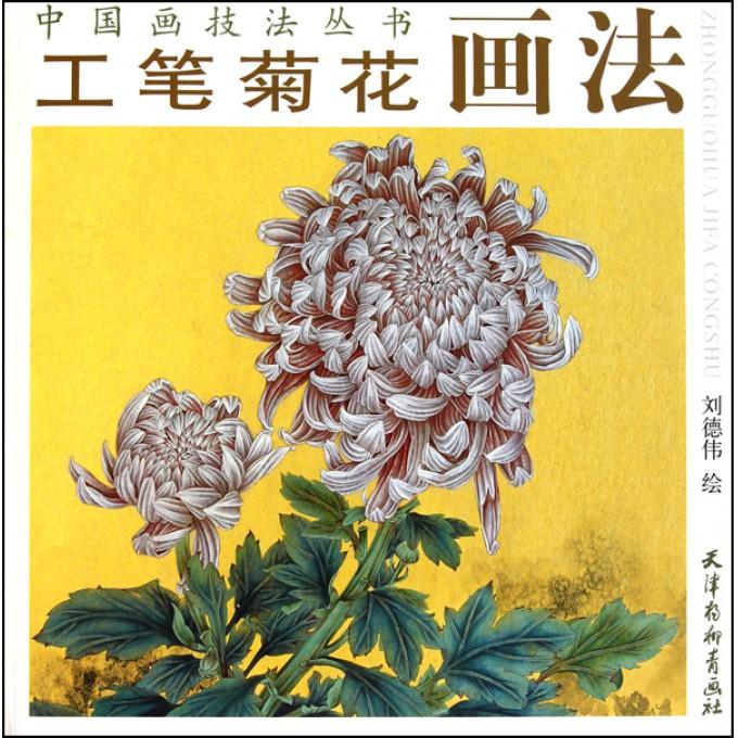 工笔菊花画法/中国画技法丛书