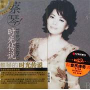 CD蔡琴时光传说