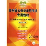 公共基础知识+全真模拟试卷(2010版贵州省公务员录用考试专用教材)/贵州考公红宝书