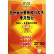 申论+全真模拟试卷(2010版贵州省公务员录用考试专用教材)/贵州考公红宝书
