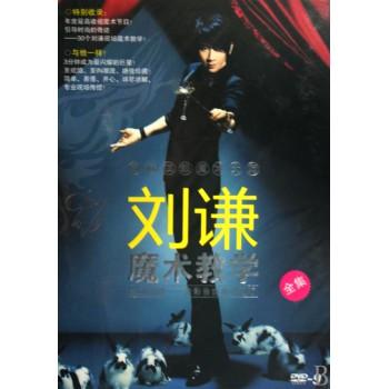 DVD-9刘谦魔术教学全集(2碟装)