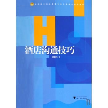 酒店沟通技巧(高职高专酒店管理专业工学结合规划教材)