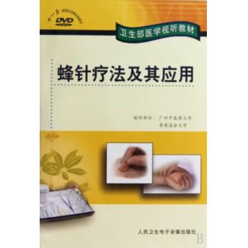 DVD蜂针疗法及其应用(卫生部医学视听教材)