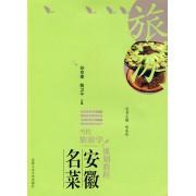 安徽名菜(当代旅游学规划教程)