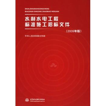 水利水电工程标准施工招标文件(2009年版)