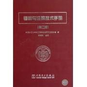 锚固与注浆技术手册(第2版)(精)