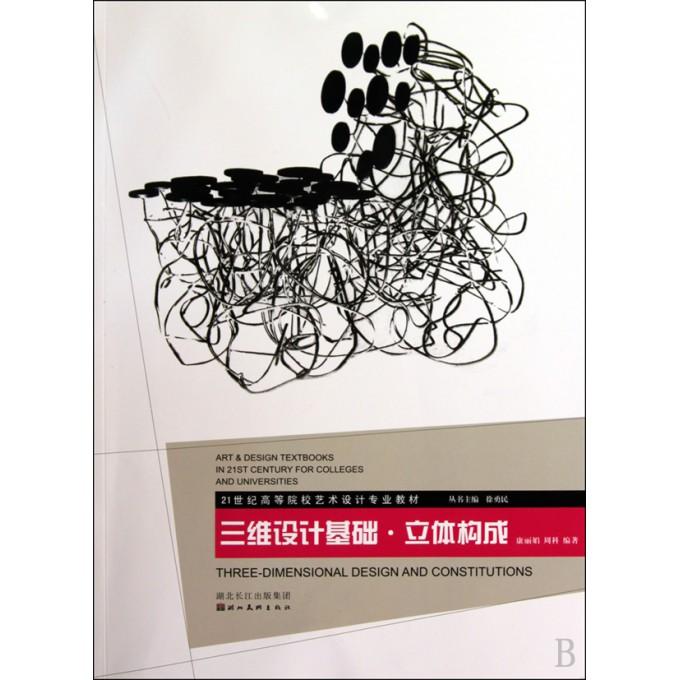 三维设计基础立体构成(21世纪高等院校艺术设计专业)