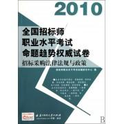 招标采购法律法规与政策/2010全国招标师职业水平考试命题趋势权威试卷